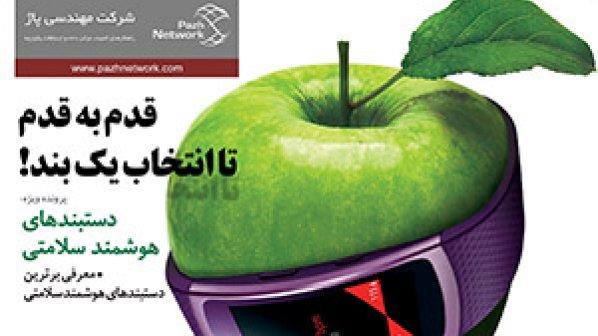 ماهنامه شبکه ۱۸۵ منتشر شد: راهنمای خرید و معرفی بهترین دستبندهای هوشمند سلامتی در ایران