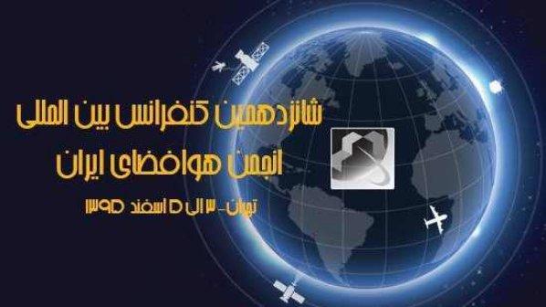 ماهنامه شبکه: «شانزدهمین همایش هوا و فضای ایران» برگزار میشود