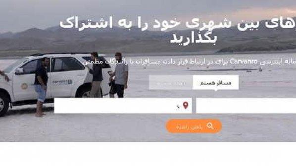 ماهنامه شبکه: به اشتراکگذاری صندلی خودروها در ایران امکانپذیر شد
