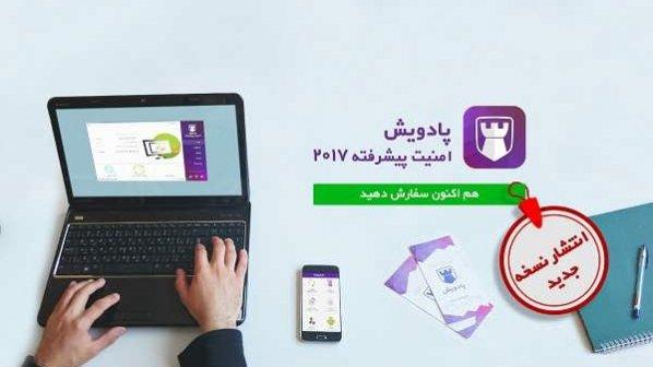 ماهنامه شبکه: ضدبدافزار بومی «پادویش» رسماً محافظت از کاربران ایرانی را آغاز کرد+دانلود