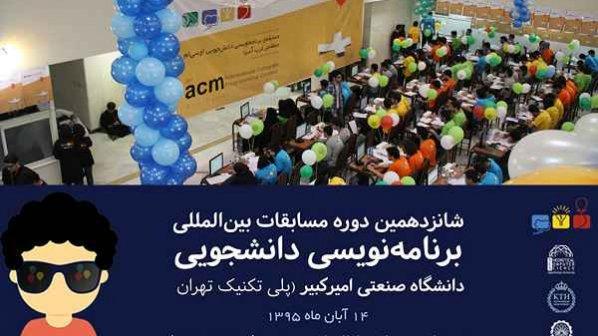 ماهنامه شبکه: دوره شانزدهم مسابقه برنامهنویسی ACM در دانشگاه امیرکبیر برگزار میشود