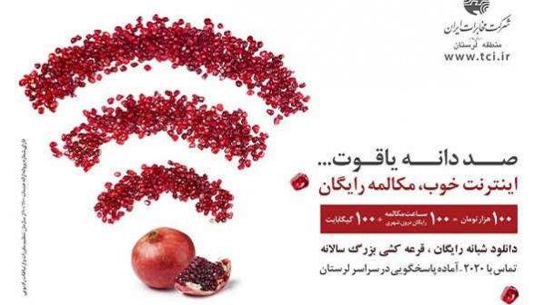 مخابرات ایران جشنواره اینترنت حجمی با مکالمه رایگان راهاندازی کرد