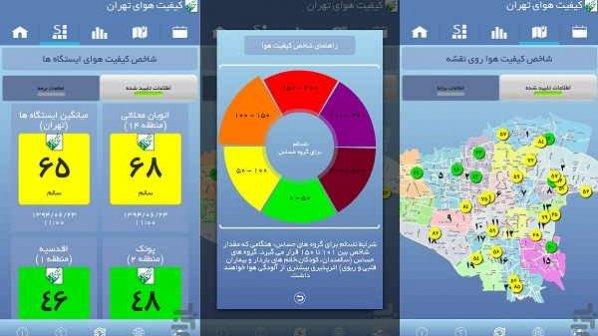 دانلود کنید: اپلیکیشنی برای آگاهی از میزان آلودگی هوای تهران
