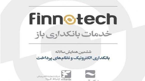 از بسته فینوتک در همایش بانکداری الکترونیکی رونمایی میشود