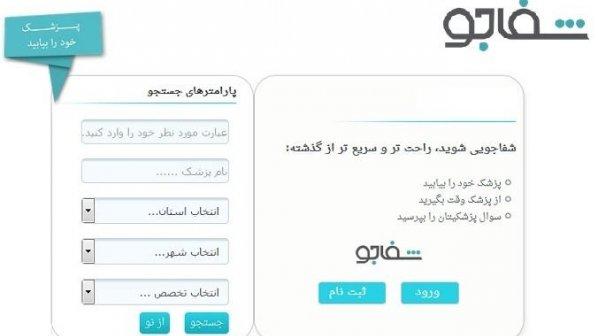 معرفی یک استارتآپ ایرانی در حوزه پزشکی و سلامت