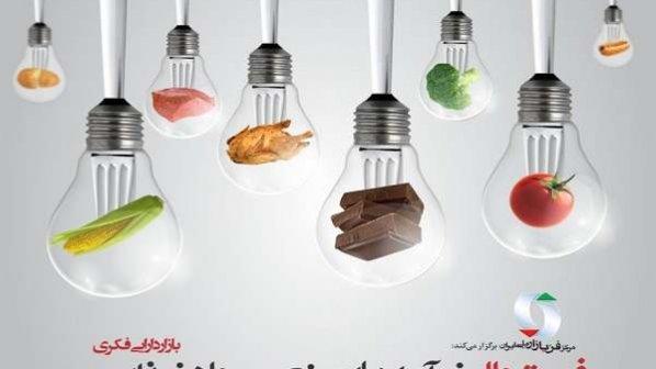 اولین فستیوال نوآوریهای صنعت مواد غذایی برگزار میشود
