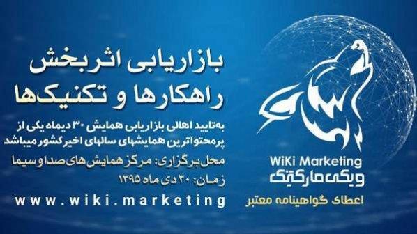 معرفی استارتآپ ایرانی «ویکیمارکتینگ» در حوزه بازاریابی آنلاین