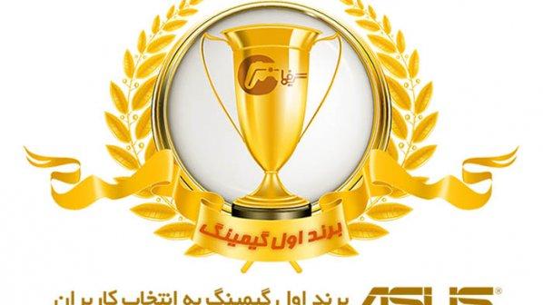 ایسوس برند اول گیمینگ ایران به انتخاب کاربران وبسایت «گیمفا»
