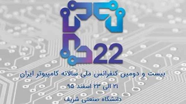 مسابقه کدنویسی مبهم در دانشگاه صنعتی شریف