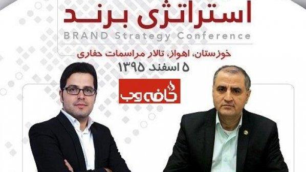 بهزودی «همایش ملی استراتژی برند» برگزار میشود
