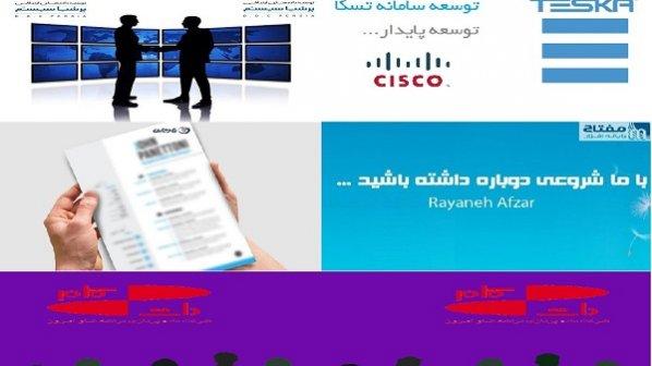 آگهیهای استخدامی سایت شبکه در یک نگاه (هفته چهارم بهمنماه)