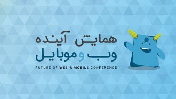 همایش «آینده وب و موبایل ایران» برگزار میشود
