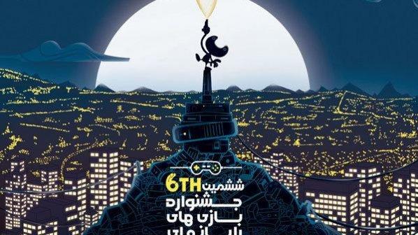 اختتامیه ششمین جشنواره بازیهای رایانهای تهران با تاخیر برگزار میشود