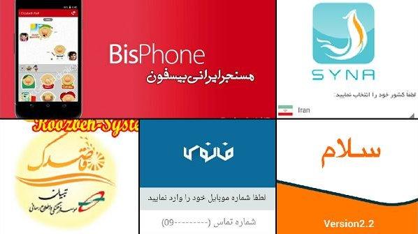 میزان حمایتهای مالی از پیامرسانهای ایرانی اعلام شد