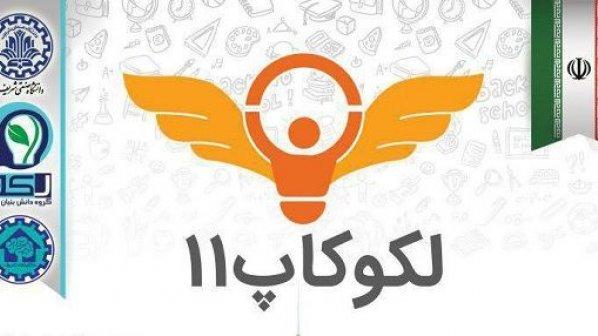 یازدهمین جشنواره ملی خلاقیتهای علمی-پژوهشی لکوکاپ برگزار میشود