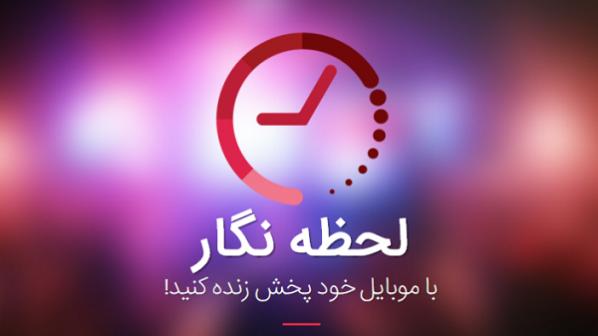 اولین پلتفرم پخش زنده روی موبایل در ایران راهاندازی شد