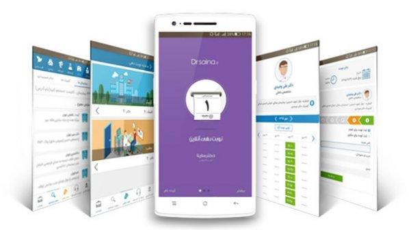 دانلود کنید: اپلیکیشن نوبتدهی آنلاین پزشکان به همراه مرجع داروها، بیماریها و مراکز درمانی