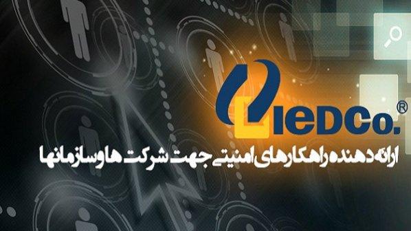 استخدام در شرکت تجارت الکترونیک ایرانیان (ایدکو)