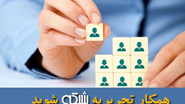دعوت به همکاری با سایت شبکه