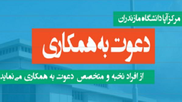 دعوت به همکاری در مرکز تخصصی آپا دانشگاه مازندران