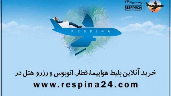 رسپینا 24 ؛ تجربه یک سفر به یادماندنی