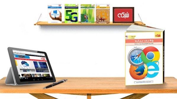 رایگان دانلود کنید: کتاب الکترونیکی «۴۵ ترفند مرورگرهای وب»