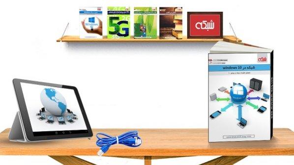 دانلود کنید: کتاب الکترونیکی «شبکه در ویندوز ۱۰»