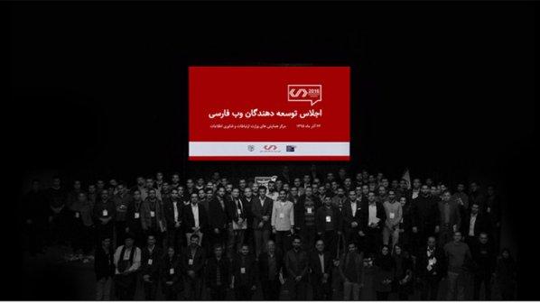 دومین اجلاس وب فارسی مردادماه برگزار میشود