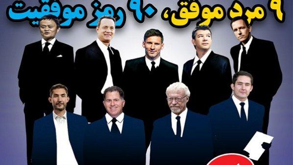 """شبکه منتشر کرد: کتاب الکترونیک """"۹ مرد موفق، ۹۰ رمز موفقیت"""""""