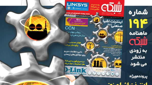 ماهنامه شبکه 194 با پرونده ویژه «اینترنت اشیا صنعتی» بهزودی منتشر میشود