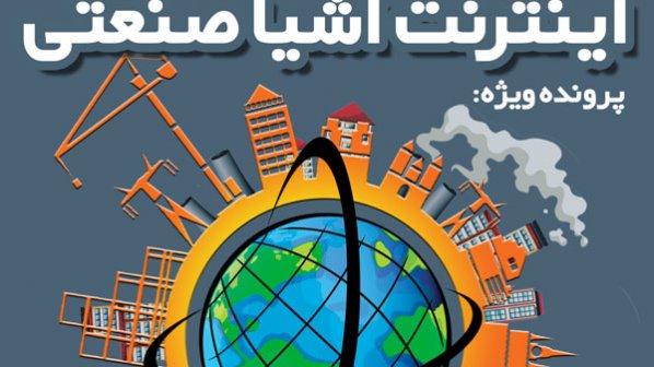 پرونده ویژه: اینترنت اشیا صنعتی