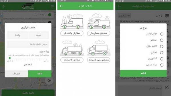 دانلود کنید: اپلیکیشن بارکو (درخواست آنلاین خودرو برای حمل بار)