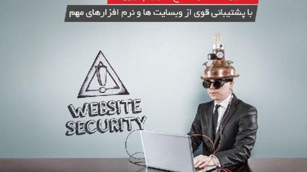 مشاور امنیت وبسایت خود باشید