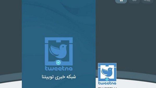 توییتهای شخصیتهای ایرانی را در اپ ایرانی توییتنا بخوانید