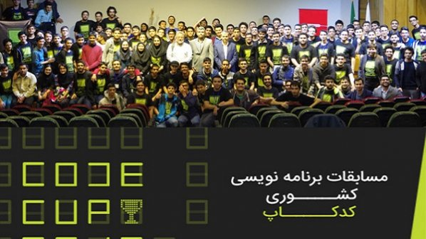 سومین دورهی مسابقات برنامهنویسی کدکاپ ایران در راه است
