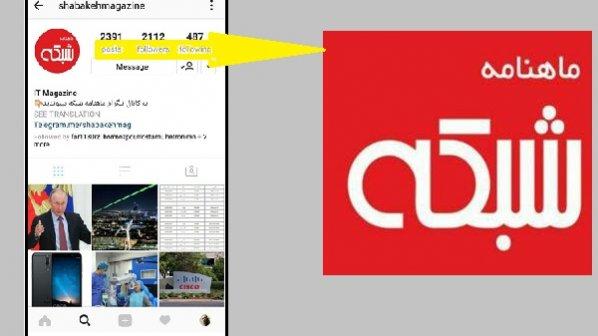 آموزش ذخیره عکس پروفایل کاربران اینستاگرام