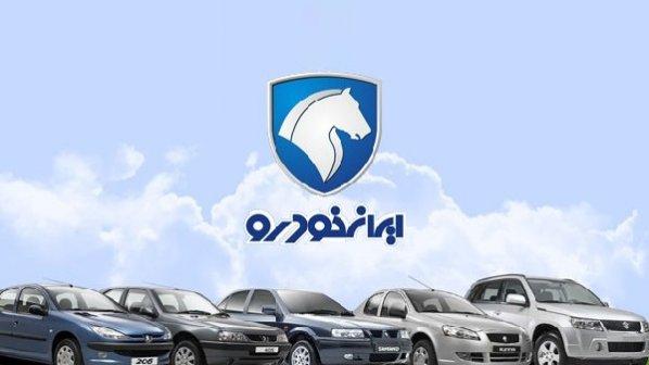 قیمت محصولات ایران خودرو - 20 آبان 96