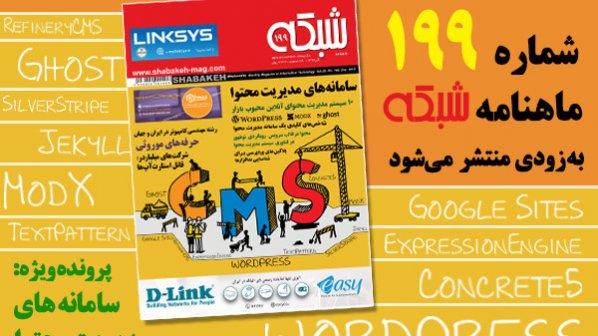 ماهنامه شبکه 199 بهزودی منتشر میشود