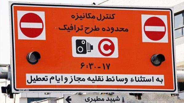 جزئیات طرح ترافیک شهر تهران در سال 97