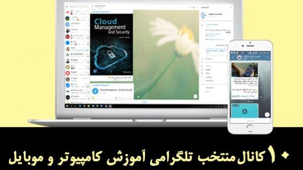معرفی 10 کانال تلگرامی منتخب آموزش کامپیوتر و موبایل
