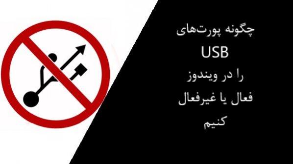 چگونه پورتهای USB را در ویندوز غیرفعال کنیم