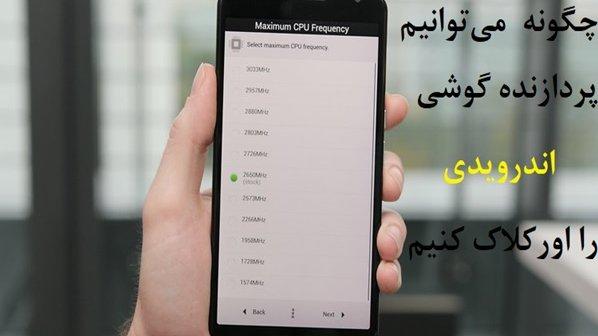 گوشی اندرویدی را اورکلاک کنید و به حداکثر کارایی برسانید