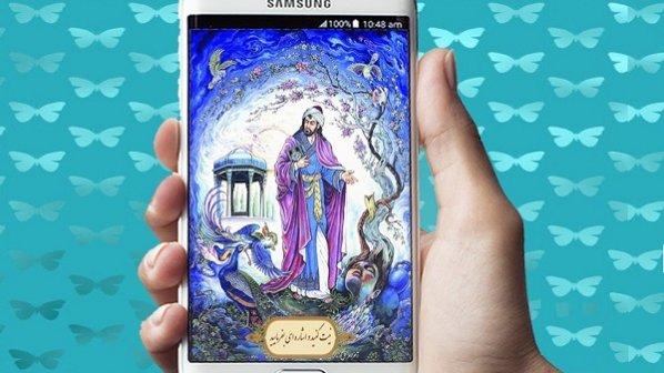 در تلگرام فال حافظ بگیرید و گشتی در دیوان اشعار بزرگان بزنید