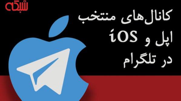 معرفی کانال: کانالهای منتخب اپل و iOS در تلگرام