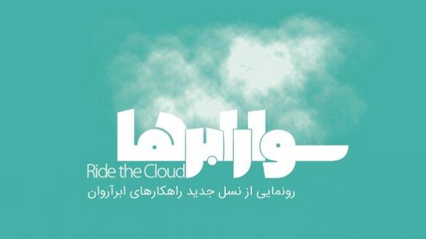 سوار ابرها: نسل جدید راهکارهای ابری ایران