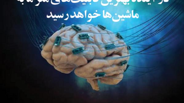 در آینده بهترین قابلیتهای مغز ما به ماشینها خواهد رسید