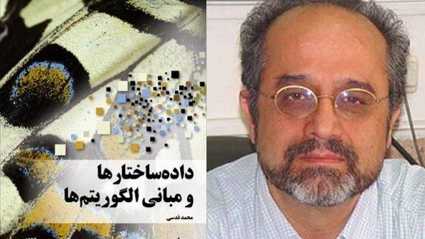 معرفی کتاب «داده ساختارها و مبانی الگوریتمها»