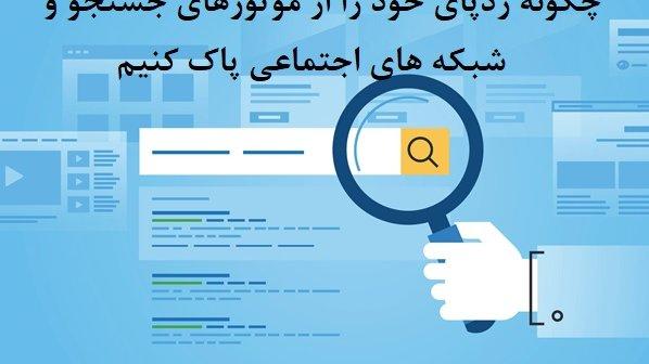 راهنمای حذف کامل تاریخچه جستوجوها از موتورهای جستوجو و شبکههای اجتماعی