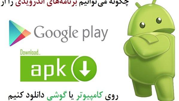 با این راهکار بدون مشکل از گوگل پلی برنامههای اندرویدی را دانلود کنید