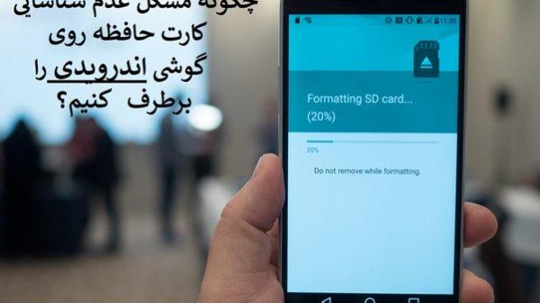 چگونه مشکل عدم شناسایی کارت حافظه در گوشی اندرویدی را برطرف کنیم؟